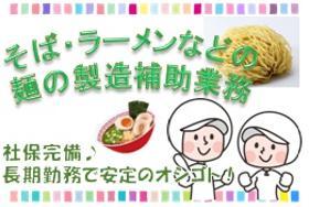 食品製造スタッフ(製麺補助、包装、梱包業務 長期 8時30分~17時30分)