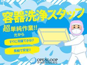 軽作業(長期◆食品工場内での薄型容器洗浄◆週4~5日、8時間)