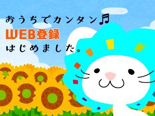 ラウンダー(10月開始/平日5日/小売店向け電子決済加盟店獲得訪問営業)