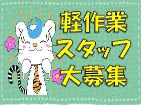 ピッキング(検品・梱包・仕分け)(フルタイム 土日休み 大手企業 未経験 月19万円以上も)