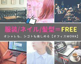コールセンター・テレオペ(期間限定/週5日/ワンシフト/池袋)