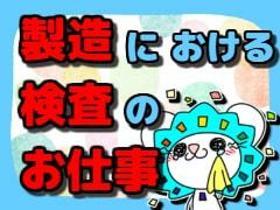 検査・品質チェック(自動車部品の検査【日勤/女性活躍中/土日祝休】)