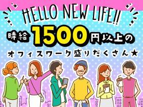 コールセンター・テレオペ(生保問合せ:長期/平日5日/9~17時/時給1570円)