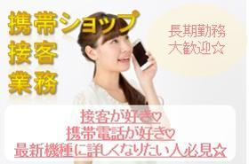 携帯販売(土日必須/週5/ショップでのモバイルアドバイザー/未経験歓迎)