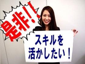 一般事務(福祉用具レンタル・販売受発注事務/830-1730/日休み)