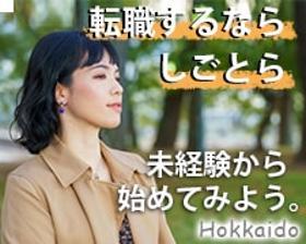 コールセンター・テレオペ(紹介予定派遣◆通販化粧品の受注・問合せ対応 週5日、8h)