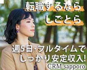 コールセンター・テレオペ(ア◆通販化粧品の受注・問合せ対応 週5日、8h)