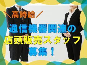 携帯販売(店頭販売スタッフ/10時~19時/週5/土日祝日勤務あり)