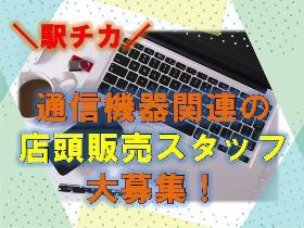 携帯販売(店頭販売スタッフ/9-20時/8H/週5/土日祝勤務あり)