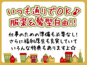 コールセンター・テレオペ(損害保険のお問合せ対応/長期/高時給/12:50-21:00)