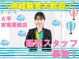 携帯販売(店頭販売スタッフ/週5/9-20/8H/中央区/土日祝勤務)
