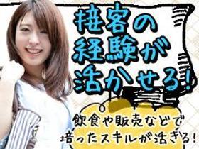 接客サービス(カー用品店接客/土日を含む週4~5日/10:00-19:00)