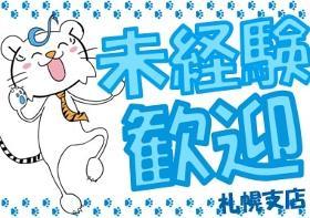 軽作業(紹介◆新琴似~車14分、物品整理、リサイクル回収等、週3~5)