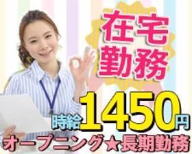 コールセンター・テレオペ(在宅勤務◆宅配サービスの問合せ対応 週5、8hのMIXシフト)