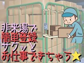 ピッキング(検品・梱包・仕分け)(土日祝含む週5日 9時~18時 月収見込18万以上可)
