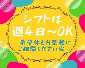 コールセンター・テレオペ(スマホ操作案内:長期/土日含む週4~/シフト制/時1400円)