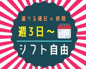 コールセンター・テレオペ(通販カスタマー→長期/土日/週3~5)
