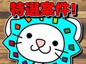 ファーストフード(牛丼店スタッフ/来社不要/0-9時/高時給/期間&時間相談可)