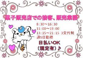 接客サービス(菓子販売員 直接雇用 週5日 8時30分~16時30分など)