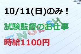 イベントスタッフ(検定試験の試験監督/10月11日(日)/単発/8時~17時)