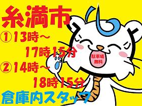ピッキング(検品・梱包・仕分け)(倉庫仕分/短期/13-17時/駐車場無料/週5日/12月末迄)