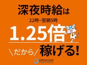 食品製造スタッフ(◆和菓子製造、長期、週3~5、夜12時~翌朝9時)