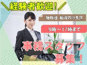 一般事務(損保関連事務/週5/平日のみ/9-17/中央区)