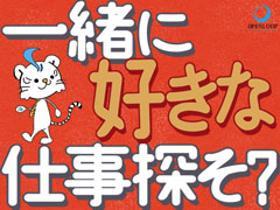 ピッキング(検品・梱包・仕分け)(冷凍食品の包装/土日祝休、20-25時、高時給、日払い)