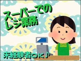 接客サービス(スーパーでのレジ業務 長期 週5日 9時~14時)