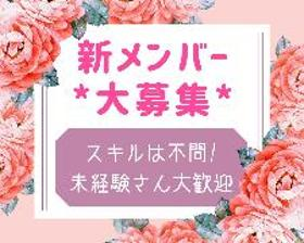 オフィス事務(通販商品の注文受付/土日含む週4~、8:50-17:50)