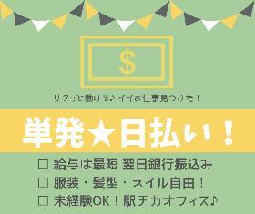 イベント会場設営(試験監督→10/11(日)1日のみ)