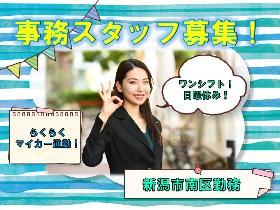 一般事務(事務/シフト制/9-18/マイカーOK/南区)