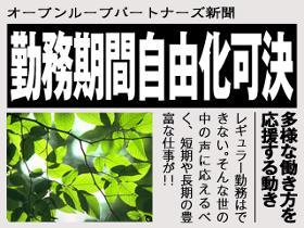軽作業(平日のみ/社会保険完備/女性活躍中/来年3月末迄)