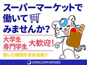 軽作業(スーパーでの品出し、在庫確認、週3日~、土日勤務、各店舗)