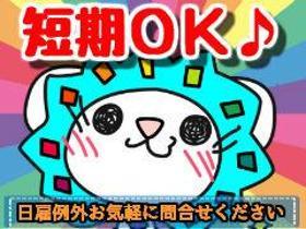 倉庫管理・入出荷(1日~2日/倉庫作業員/篠栗駅チカ/月火出勤/車通勤NG)