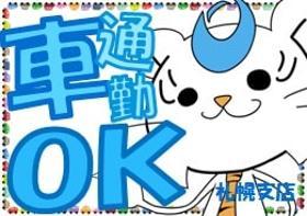 ピッキング(検品・梱包・仕分け)(上野幌駅~車17分、衣料品、長期、月~金週4~5、9~18時)