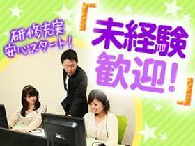 コールセンター・テレオペ(電化製品の修理に関する問合せ/9時~18時/土日含週3~5日)