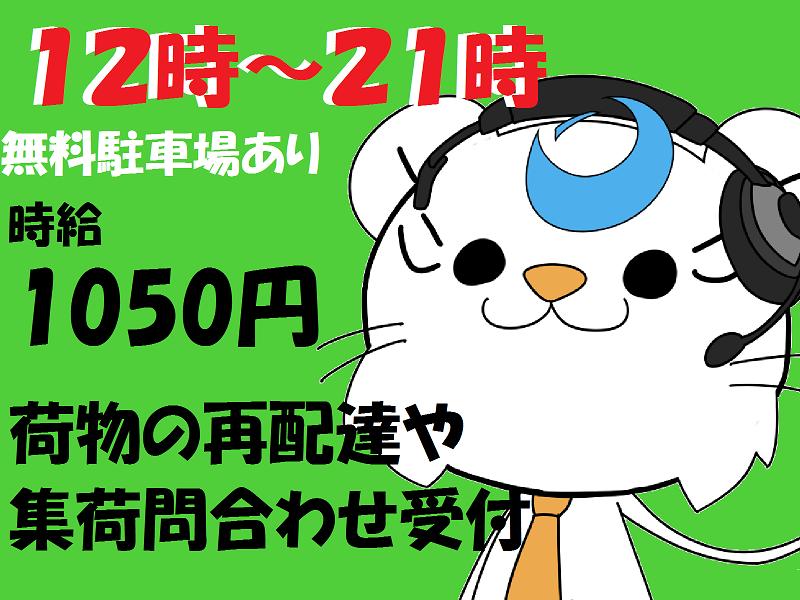 コールセンター・テレオペ(糸満市/12-21時/週4日以上/お試し/駐車場あり)