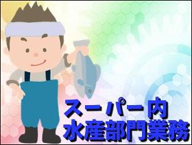 食品製造スタッフ(8時~16時/週休2日シフト制/スーパー/鮮魚部門)