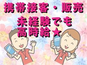 携帯販売(携帯電話販売・接客業務 週5日 9時半~20時)