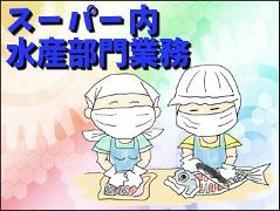 スーパー・デパ地下(鮮魚コーナーで製造補助/週4~5日 未経験OK 来社不要)