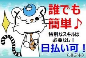 軽作業(タイヤ交換補助/11/14開始/短期/高時給/日払い)