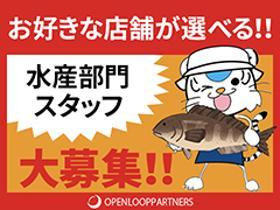水産(長期、魚のカット、品出し、週4日~、午後1時~、4時間)
