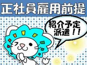 営業事務(平日週5/営業事務/大手)
