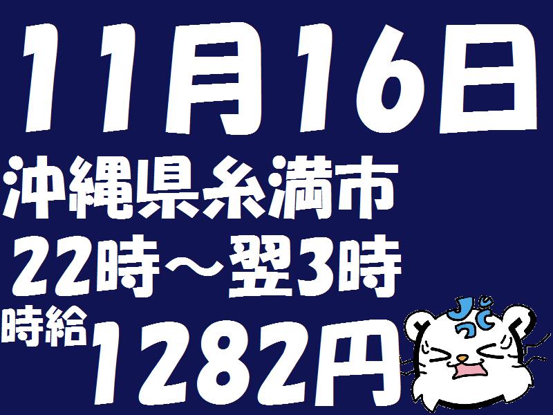ピッキング(検品・梱包・仕分け)(11月16日限定/倉庫内仕分/夜勤/22-翌朝3時)