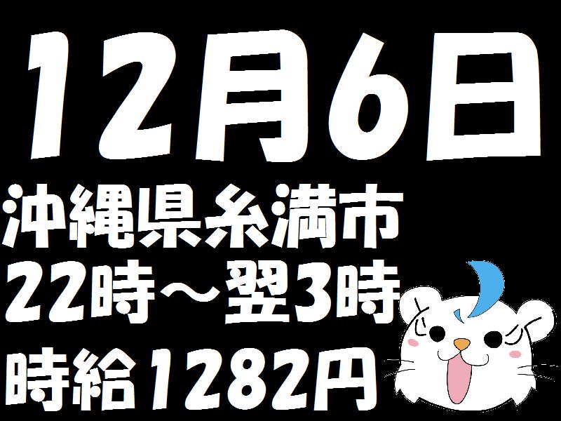 ピッキング(検品・梱包・仕分け)(12月6日限定/倉庫内仕分/夜勤/22-翌朝3時)