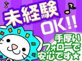 ピッキング(検品・梱包・仕分け)(web登録/土日祝休、18:30-22:30、高時給)