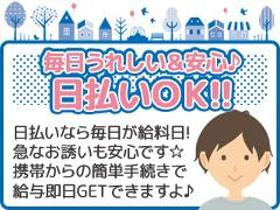 軽作業(web登録/土日祝休、18:30-22:30、高時給)
