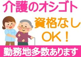 ヘルパー1級・2級(清田区、ケアハウスでの入浴介助等の介護、週3~、5h~相談可)