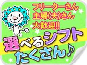 ピッキング(検品・梱包・仕分け)(化粧品のライン作業/3交替 週5フルタイム 平日のみ 日払い)
